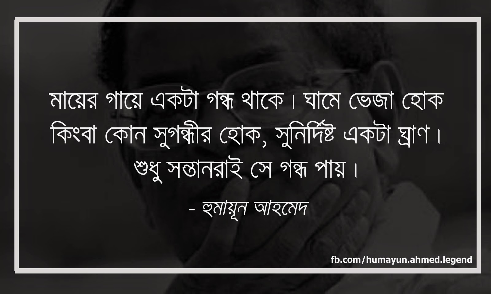 Heroes Saying Humayun Ahmed S Quotes About Mother