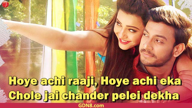 Rongeen Lyrics - Hoye Achi Raaji, Hoye Achi Eka Chole Jai Chander Pelei Dekha