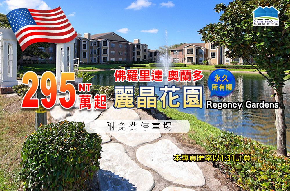 恆和國際地產,投資說明會,美國房地產