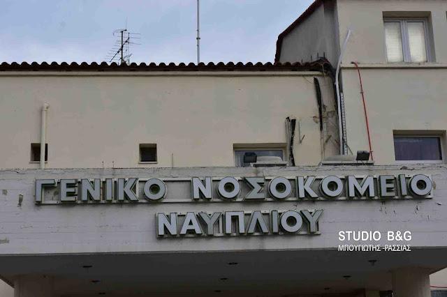 Καταγγελία της Ομοσπονδίας Ενώσεων Νοσοκομειακών Γιατρών Ελλάδας για το Νοσοκομείο Ναυπλίου
