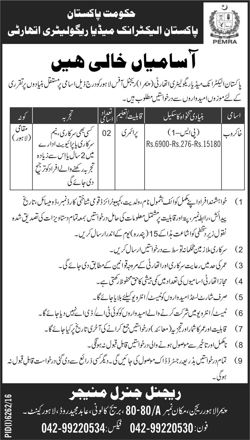 PEMRA  Jobs In Pakistan Electronic Media Regulatory Authority Lahore 20 May 2017