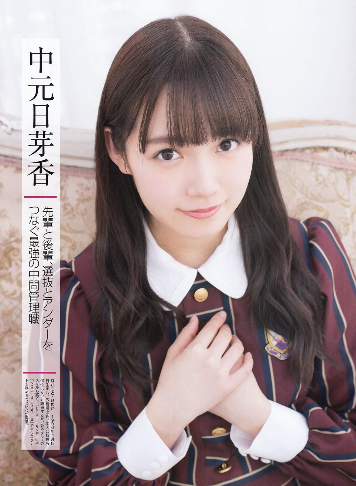 Nogizaka46, Nikkei Entertainment! IDOL Special 2017 (日経エンタテインメント! アイドル Special 2017)