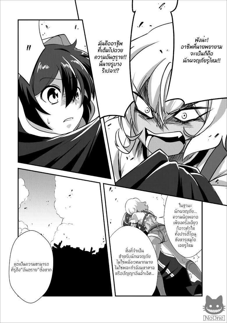 Shinka no mi - หน้า 20