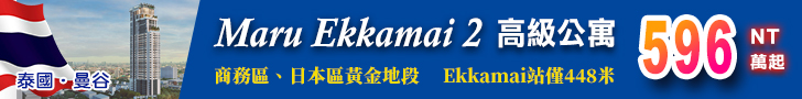 Maru Ekkamai2高級公寓-泰國房地產投資說明會 台北/桃園/新竹/台中/台南/高雄-台灣搜房