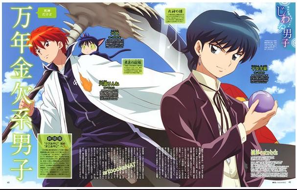 Download Anime Kyoukai no Rinne Season 2 [Subtitle Indonesia]