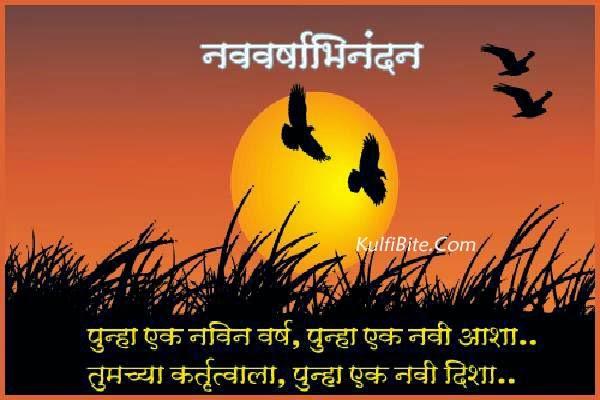 marathi new year greetings