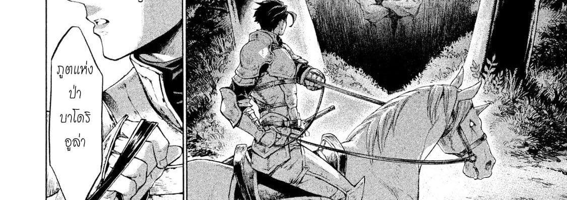 อ่านการ์ตูน Henkyou no Roukishi - Bard Loen ตอนที่ 1 หน้าที่ 129