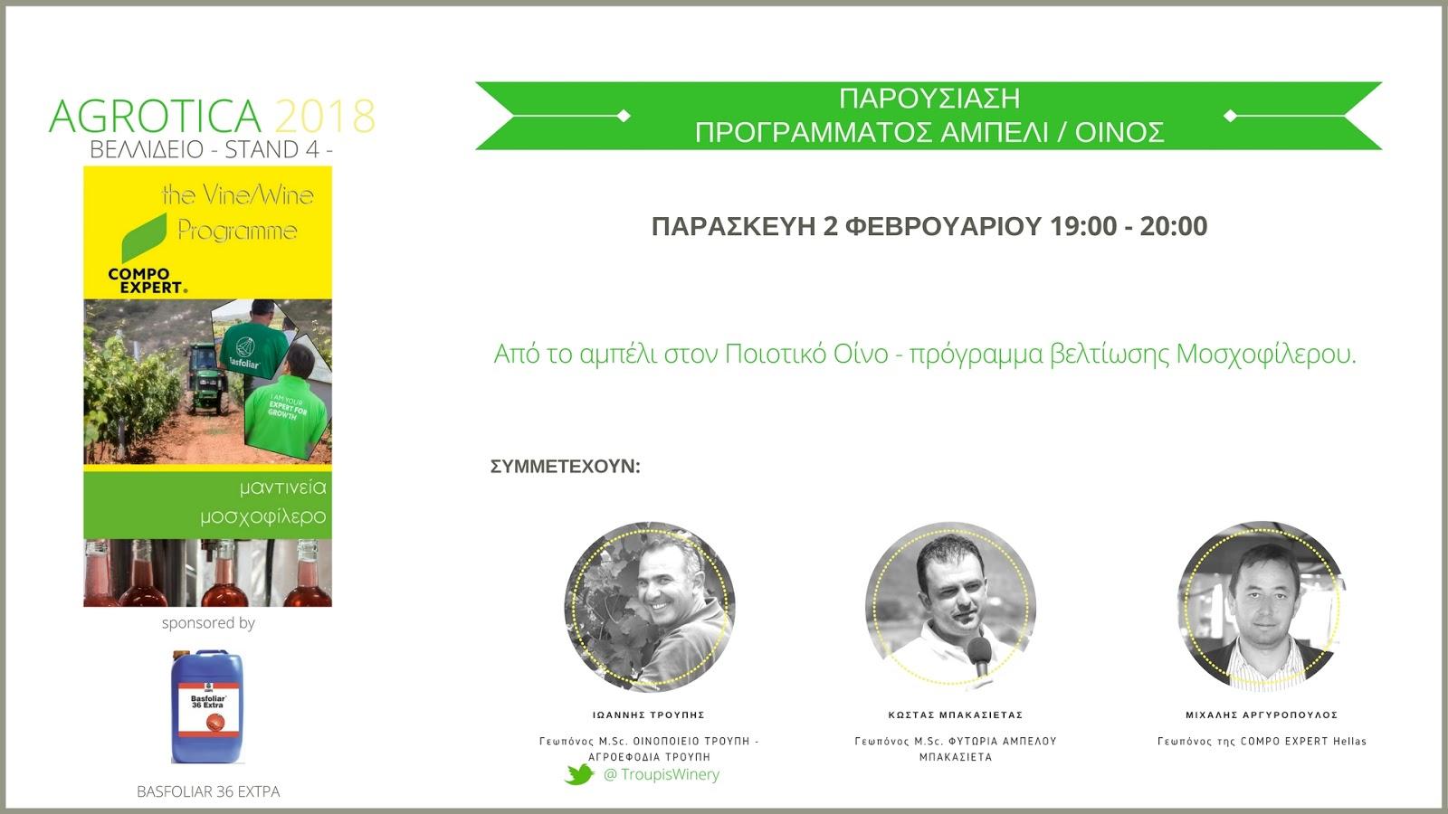 ... ενώ ο Γεωπόνος της Compo Expert Hellas κ. Μιχάλης Αργυρόπουλος Michalis  Arguropoulos θα αναφερθεί στη νέα κατεύθυνση θρέψης της καλλιέργειας σε ... b7ead237215