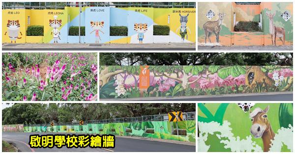 《台中.后里》啟明學校300公尺彩繪牆|台中世界花博后里森林園區旁|動物大集合