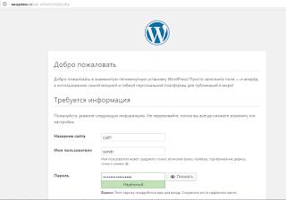 окно для установки WordPress на хостинг