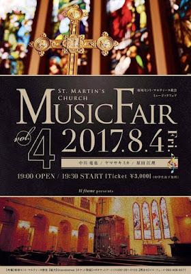 ST.MARTIN'S CHURCH MUSIC FAIR vol.4