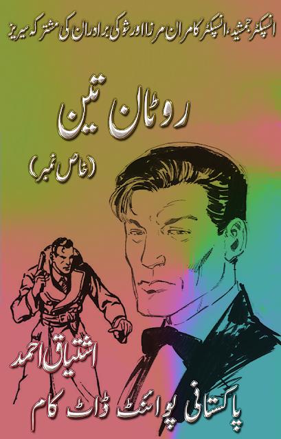 Rotan Teen Ishtiaq Ahmad Spy Detective Kids Story Book Khas Number PDF