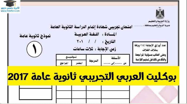 تحميل النموذج التجريبي بوكليت مادة اللغة العربية للصف الثالث الثانوي 2017 من وزارة التربية والتعليم