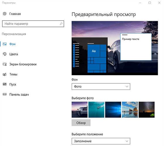 настройка значков рабочего стола в windows 10