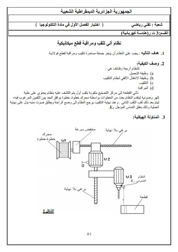 امتحان الفصل الاول في مادة الهندسة الكهربائية للسنة الثالثة ثانوي