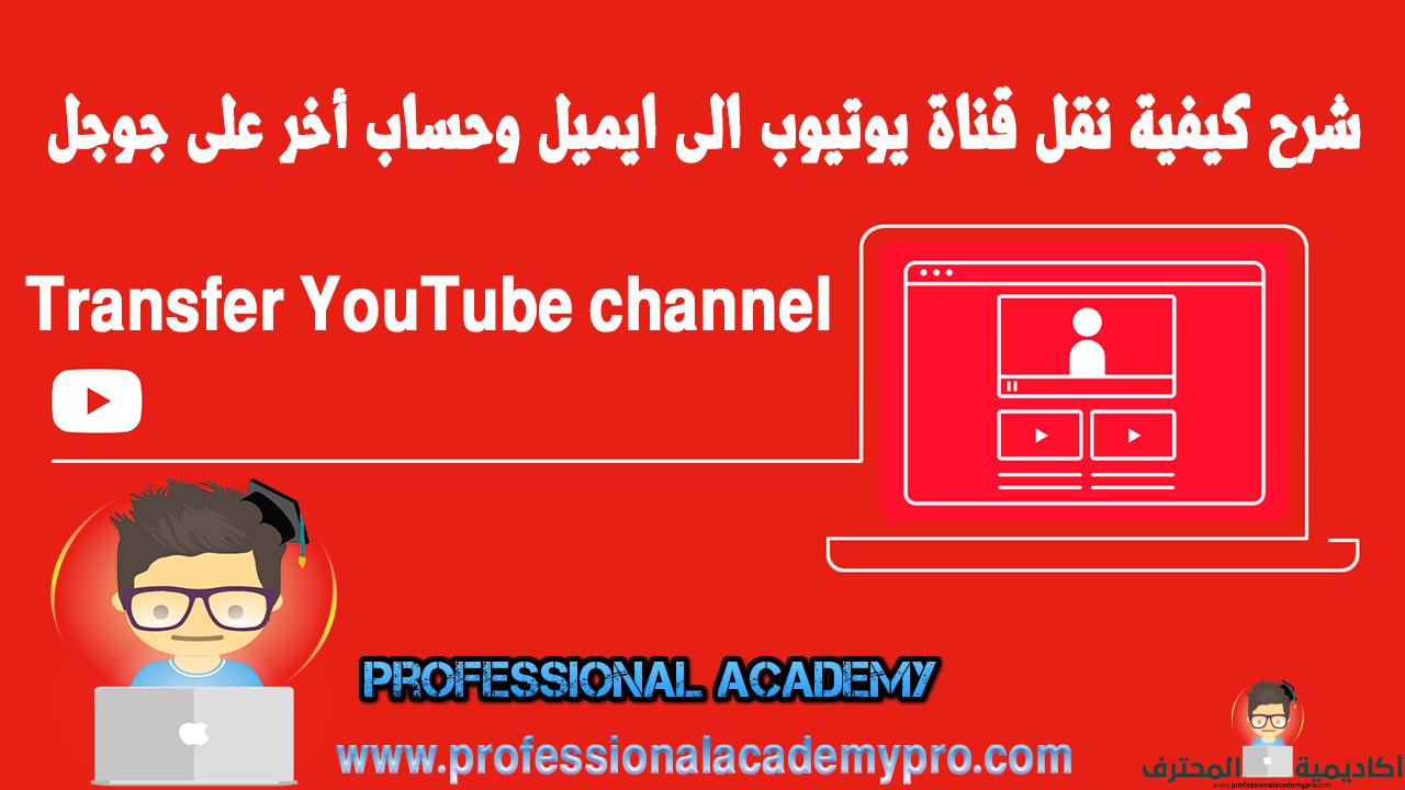 شرح كيفية نقل قناة يوتيوب الى ايميل وحساب أخر على جوجل | Transfer YouTube channel