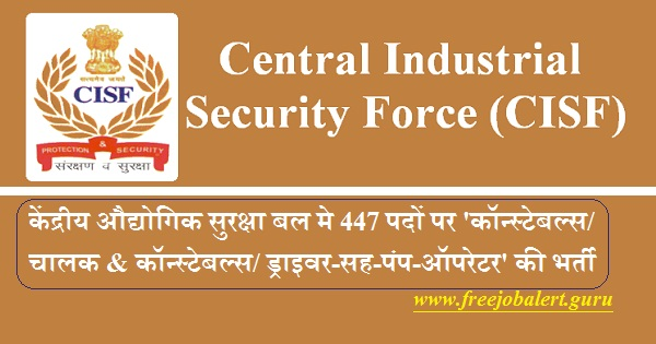 Central Industrial Security Force, CISF, Force, Force Recruitment, 10th, Constable, Latest Jobs, Hot Jobs, cisf logo