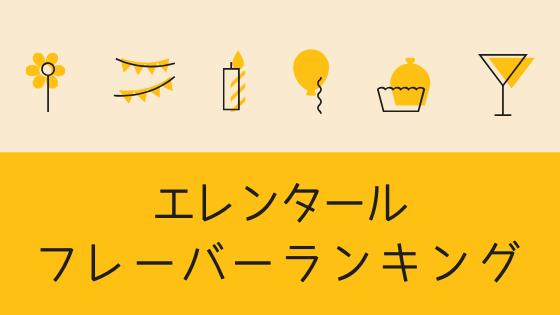 エレンタールフレーバーランキング_【発表】やっぱりフルーツ系がおいしい。エレンタールのフレーバー、おすすめランキング。