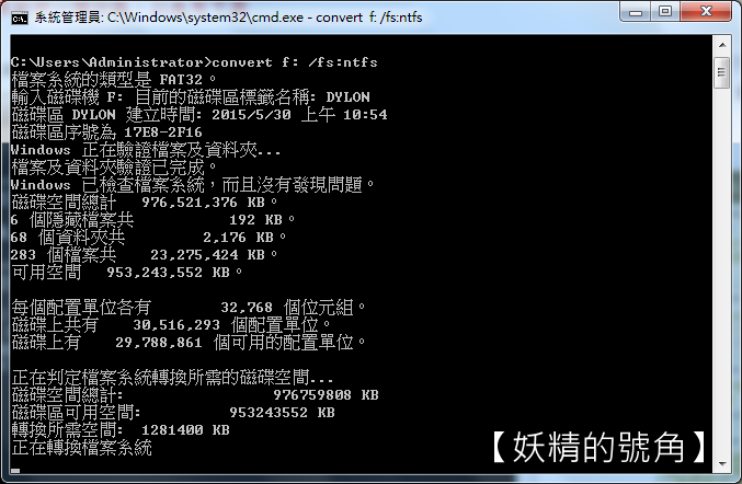 4 - [教學] 硬碟格式 FAT32 轉 NTFS 不用格式化!完美解決單檔4G的限制