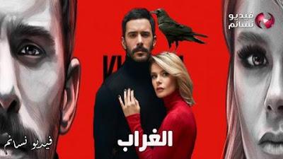 الغراب الحلقة 15 مترجمة للعربية