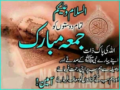 Jumma Mubarak - Jumma Mubarak Poetry - Jumma Mubarak Wishes - Ramzan Poetry - Poetry islamic - Urdu Poetry World