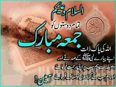 Jumma Mubarak - Jumma Mubarak Poetry - Jumma Mubarak Wishes - Ramzan Poetry - Poetry islamic - Urdu Poetry World