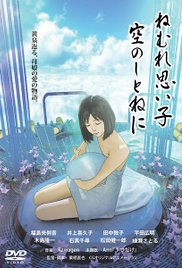 Watch Sleep tight my baby, cradled in the sky Online Free 2014 Putlocker