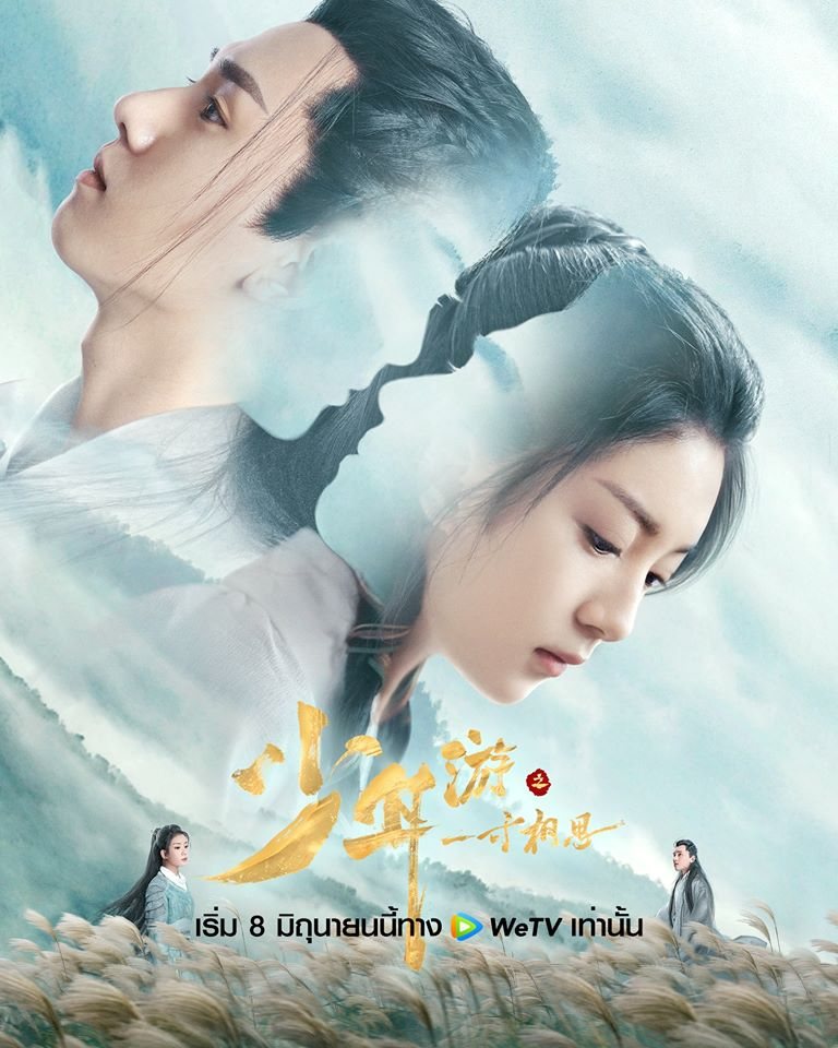 Xem Phim Thiếu Niên Du Chi Một Tấc Tương Tư - Love in Between