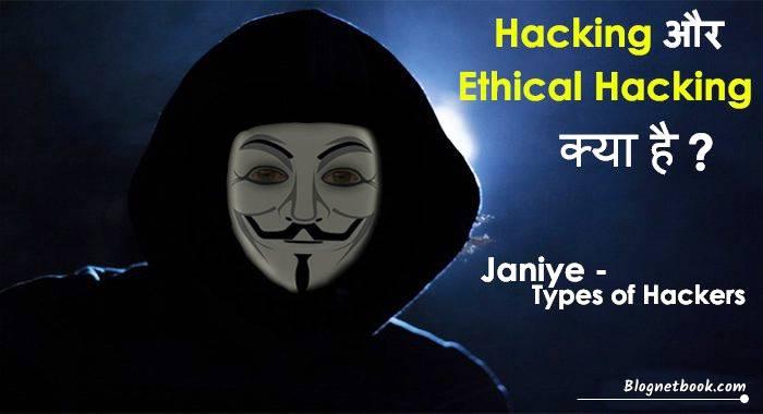 Ethical Hacking क्या है Hacker और Hacking कितने प्रकार के होते है