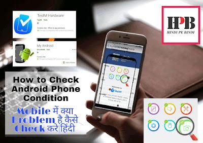 how to check android phone condition|Mobile में क्या Problem है कैसे Check करे|हिंदी