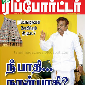 TAMIL MAGAZINES | Read tamil magazines for ever