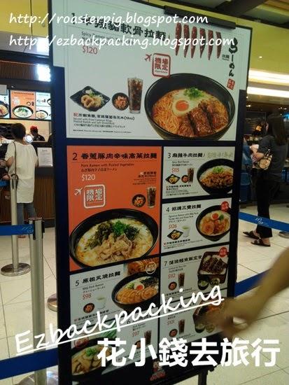 味千拉麵 香港國際機場分店價格