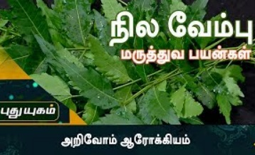 NilaVempu Maruthuva Payankal