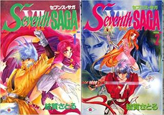 セブンス・サガ 第01-02巻 [Seventh Saga vol 01-02]