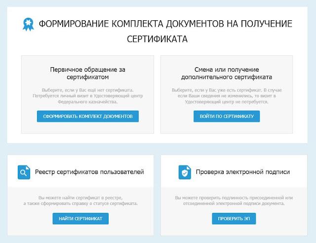 Ошибка при создании запроса на портале ФЗС УЦ УФК