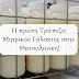Ανοίγει η πρώτη Τράπεζα Μητρικού Γάλακτος στην Θεσσαλονίκη!