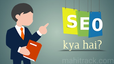 Seo kya hai, seo in hindi, seo meaning in hindi, what is seo in hindi, seo hindi