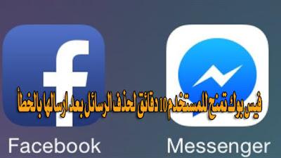 فيس-بوك-تمنح-للمستخدم-10-دقائق-لحذف-الرسائل-بعد-ارسالها-بالخطأ