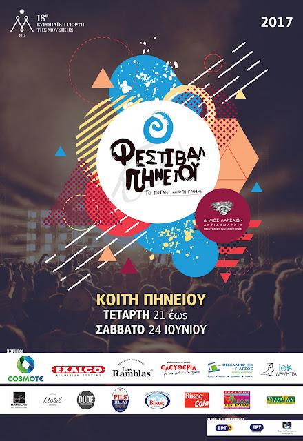 Στις 21 Ιουνίου η έναρξη για το Φεστιβάλ Πηνειού 2017