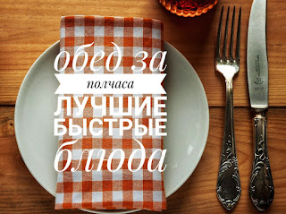 Обед за полчаса