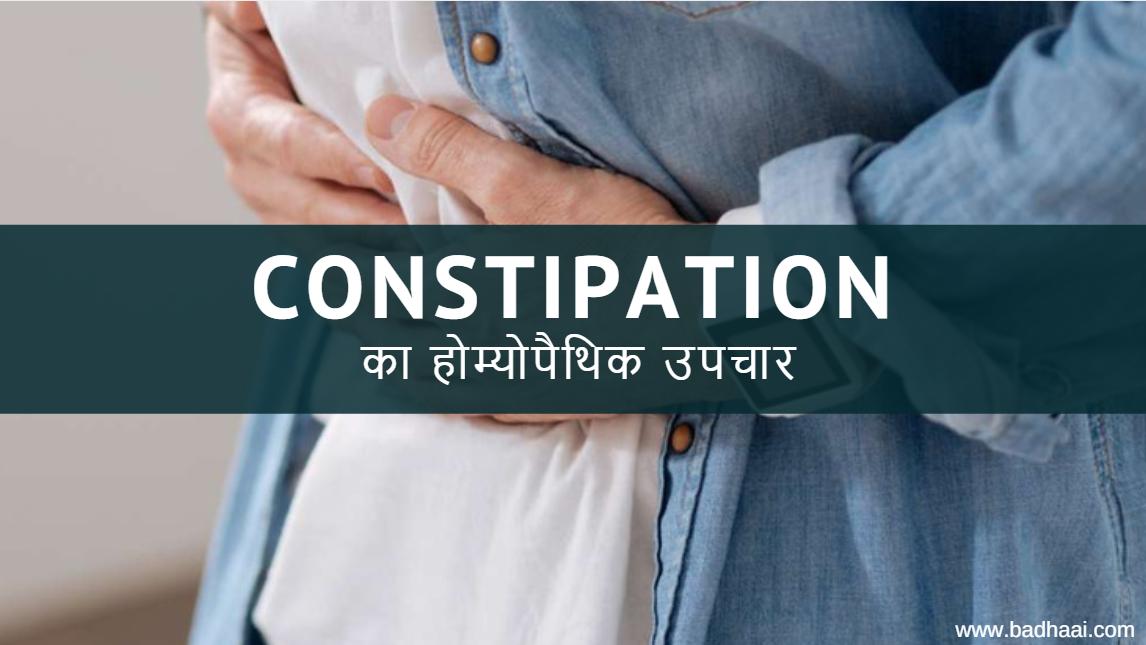 Constipation का होम्योपैथिक उपचार