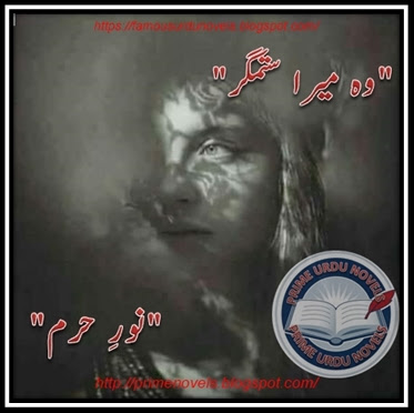Woh mera sitamgar novel pdf by Noor e Harum Part 4 pdf