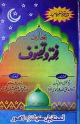 Taruf Fiqa-wa-Tasawuf Urdu Islamic PDF Book Free Download