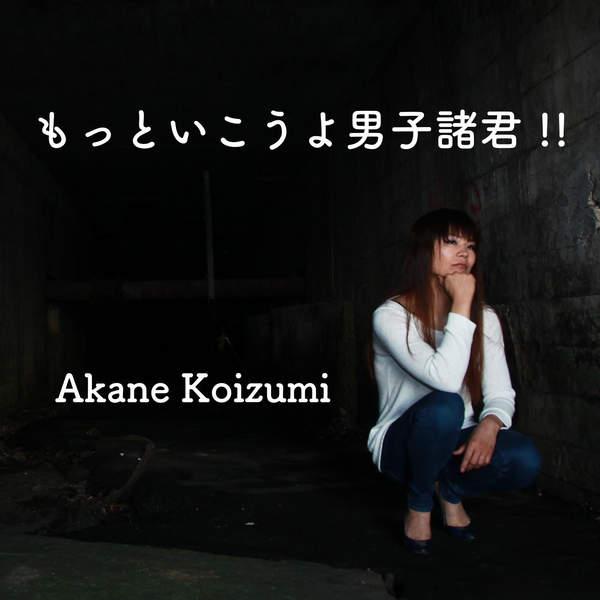 [Single] 小泉茜 – もっといこうよ男子諸君!! (2016.02.21/MP3/RAR)