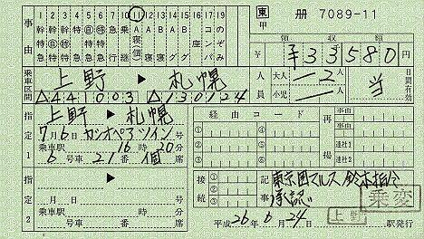 JR東日本 料金専用補充券8 上野駅 寝台特急カシオペア号