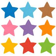 いろいろな色の星のイラスト