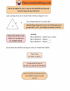 Class 7 Math Worksheets and Problems: Triangle and its properties ...