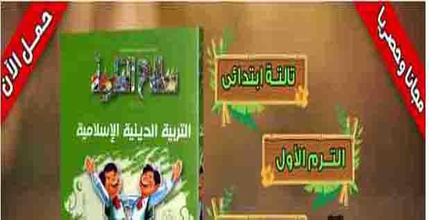 تحميل كتاب سلاح التلميذ في الدين الاسلامي للصف الثالث الابتدائي الترم الاول 2019