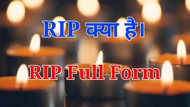 RIP Full Form? RIP क्या है व इसकी Full Form क्या हैं?!