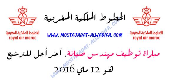 الخطوط الملكية المغربية - رام اكسبريس مباراة توظيف مهندس صيانة. آخر أجل للترشيح هو 12 ماي 2016